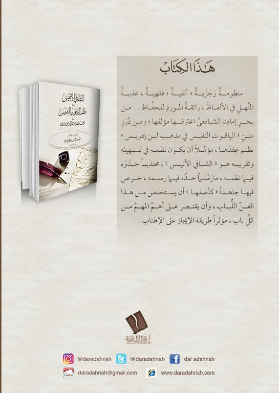 متن الياقوت النفيس pdf